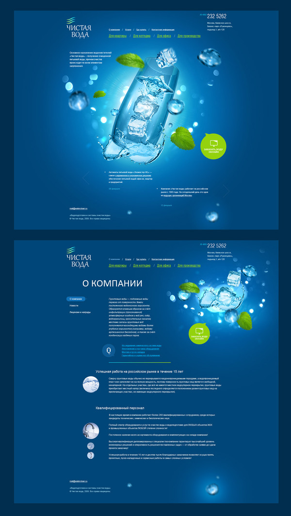 5 talentueux Webdesigners et Designers d'interface #2
