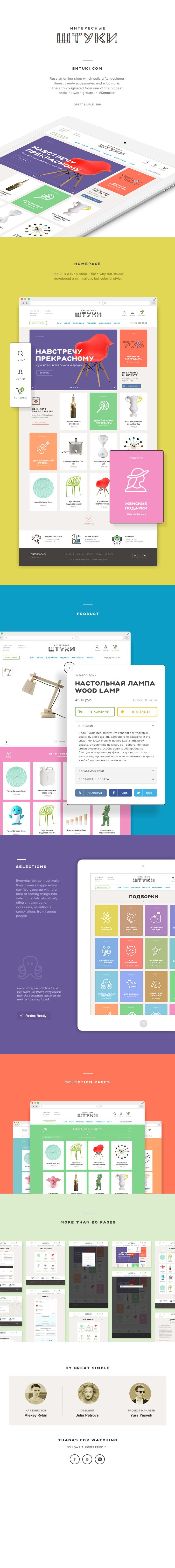 5 talentueux Webdesigners et Designers d'interface #7