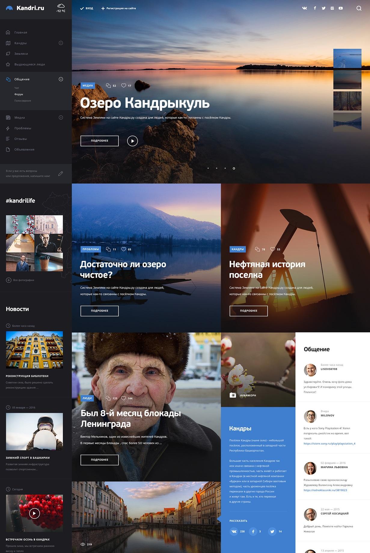 Andrey Stelmakh, talentueux Webdesigner et Designer d'interface #23