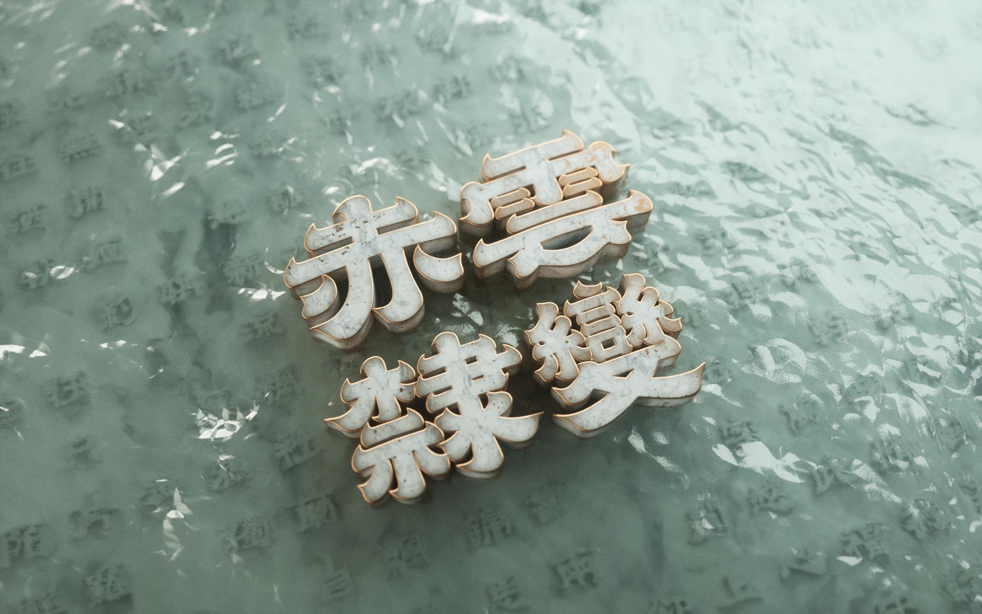 Les Illustrations de Caligraphie asiatique de Hunk Xing